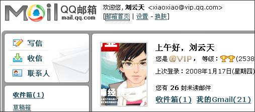 我的QQmail邮箱截图