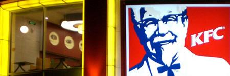 深圳KFC